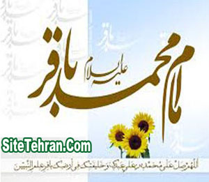 Sms-official birth of Imam Muhammad Baqir (AS)-Sitetehran
