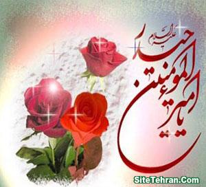 Birthday-of-Imam-Ali-93-sitetehran.com-01