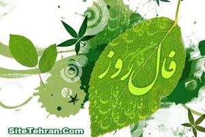 فال امروز تهران جمعه ۲۳ خرداد ۹۳