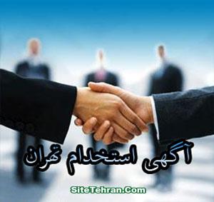 آگهی استخدام تهران تیرماه ۹۳