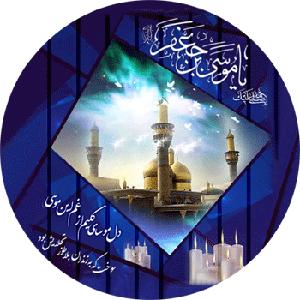 Imam-Musa-Kazim-sitetehran.com-01