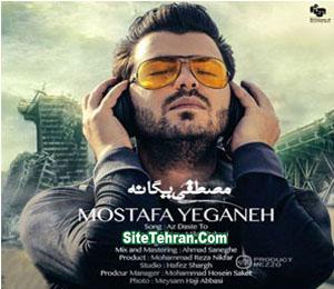 Mostafa-Yeganeh-Sitetehran.com-01