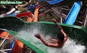 Photo-water-park-sitetehran.com-02