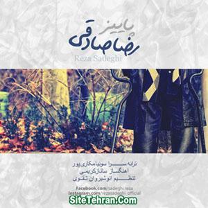 Reza-Sadeghi-paeiiz-sitetehran.com-01