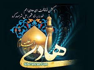emam-hadi-www.sitetehran.com-01