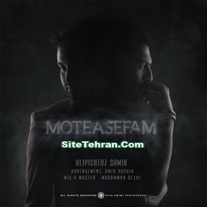 Ali-Pishtaz-Samir-sitetehran-com