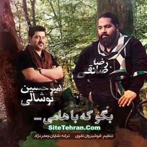 Amir-Hossein-reza-sadeghi-sitetehran.com-01