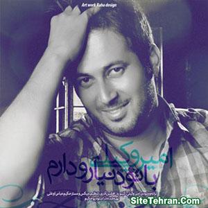 Amir-Vakili-sitetehran.com-01