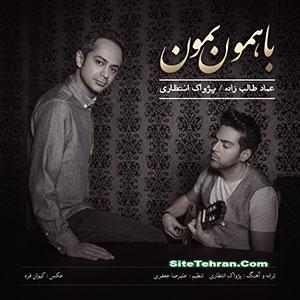 Emad-taleb-zade-sitetehran-com