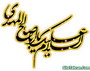 Hazrat-Mahdi-sitetehran.com-01
