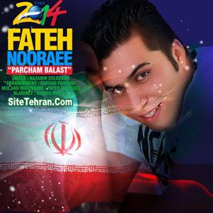 Parcham-Balast-sitetehran.com-01