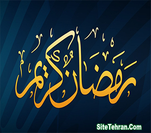 Photos-of-Ramazan-sitetehran-com-04