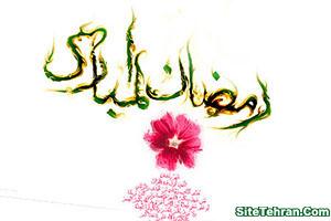 ramezan-sitetehran-com