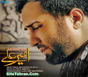 Amir-Ali-Akharin-Dafee-sitetehran-comj