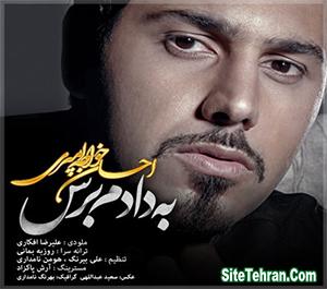 Ehsan-Khajehamiri-Be-Dadam-sitetehran-com