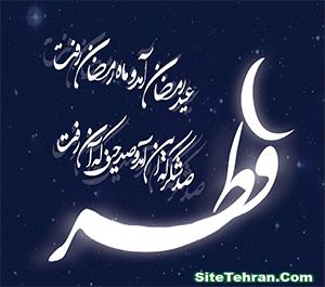Eied-Fetr-sitetehran-com (1)