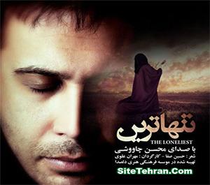 Mohsen-Chavoshi-Tanhatarin-sitetehran-com