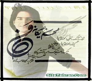 Mohsen Yeganeh - Man-sitetehran-com