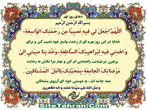 Ninth-Day-of-Prayer-sitetehran-com