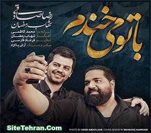 Reza-Sadeghi-shahab-sitetehran-com