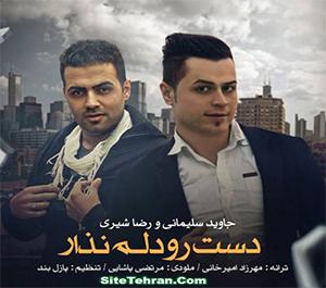 Reza-Shiri-sitetehran-com