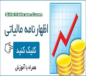 Tax-sitetehran-com