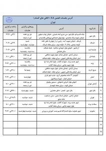 tehran--1395
