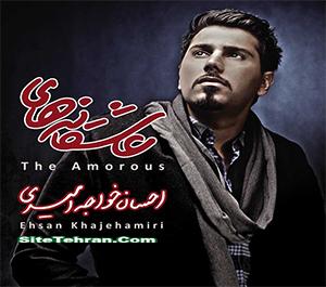 ehsan-khajeamiri-sitetehran-com