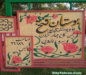 Fatah-Park-Tehran-sitetehran-com