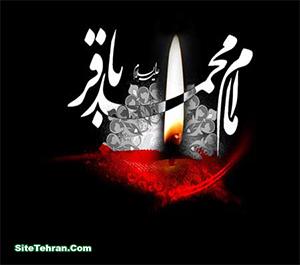 Imam-Muhammad-Baqir-sitetehran-com