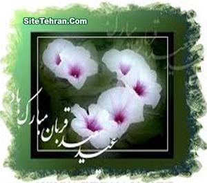 Eid-ul-sitetehran-com