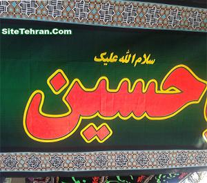 sitetehran-Muharram