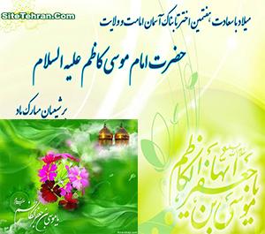 Imam-Musa-Kazim-sitetehran-com