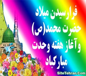 Birthday-of-Prophet-Muhammad-sitetehran-com-01