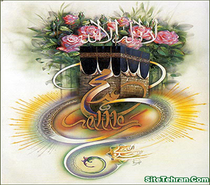 Birthday-of-Prophet-Muhammad-sitetehran-com