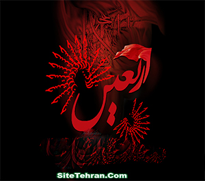 Fortieth-Hosseini-sitetehran-com