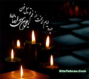 Martyrdom-of-Imam-Reza-sitetehran-com-01
