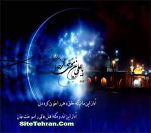 Martyrdom-of-Imam-Reza-sitetehran-com-03
