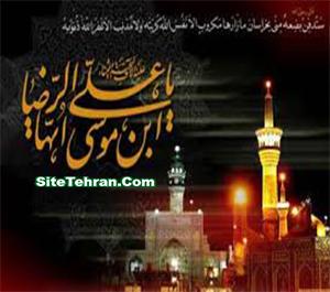 Martyrdom-of-Imam-Reza-sitetehran-com