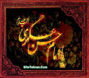SMS-Imam-Hasan-Askari-sitetehran-com-01