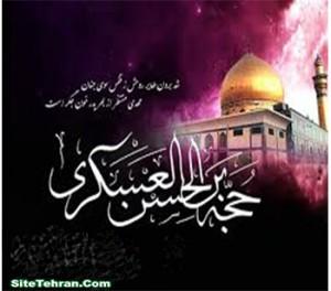 SMS-Imam-Hasan-Askari-sitetehran-com-02