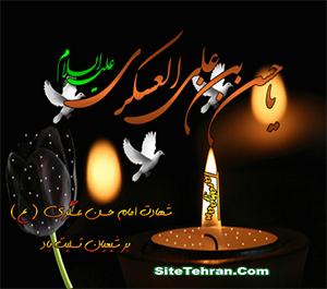 SMS-Imam-Hasan-Askari-sitetehran-com