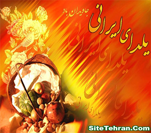 Yalda-Night-sitetehran-com-04