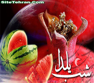 Yalda-Night-sitetehran-com