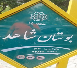 Shahed Park-sitetehran-com-02