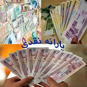 cash subsidy-sitetehran-com