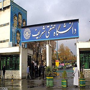 daneshgah-sharif-sitetehran