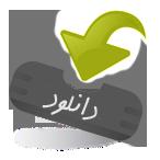 download-sitetehran-com-01
