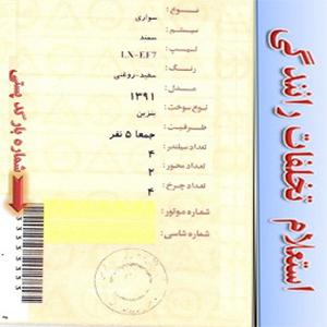 khalafi-khodro-95