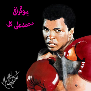 Photos-of-Muhammad-Ali-02